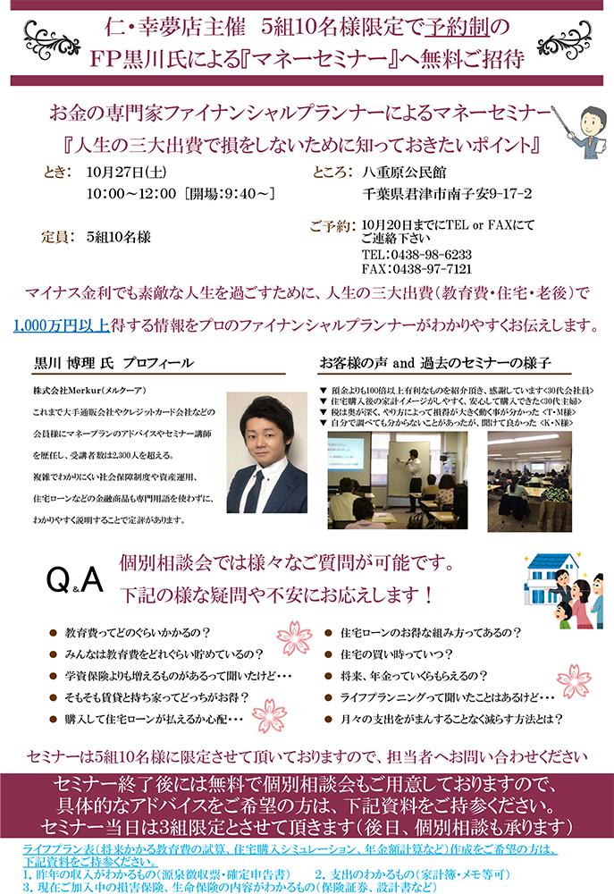 仁・幸夢店 マネーセミナーのお知らせ