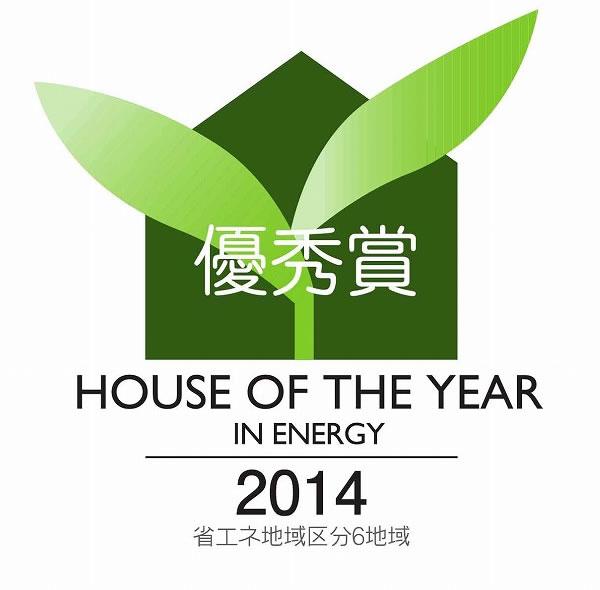 ハウスオブザイヤー2014優秀賞受賞