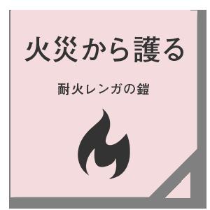 火災から護る