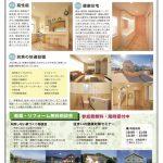 仁・幸夢店の健康住宅