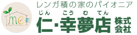 仁・幸夢店株式会社