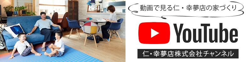 仁・幸夢店のyoutubeチャンネル
