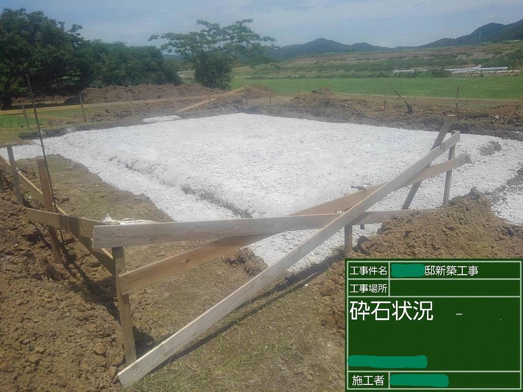 仁・幸夢店の再生砕石