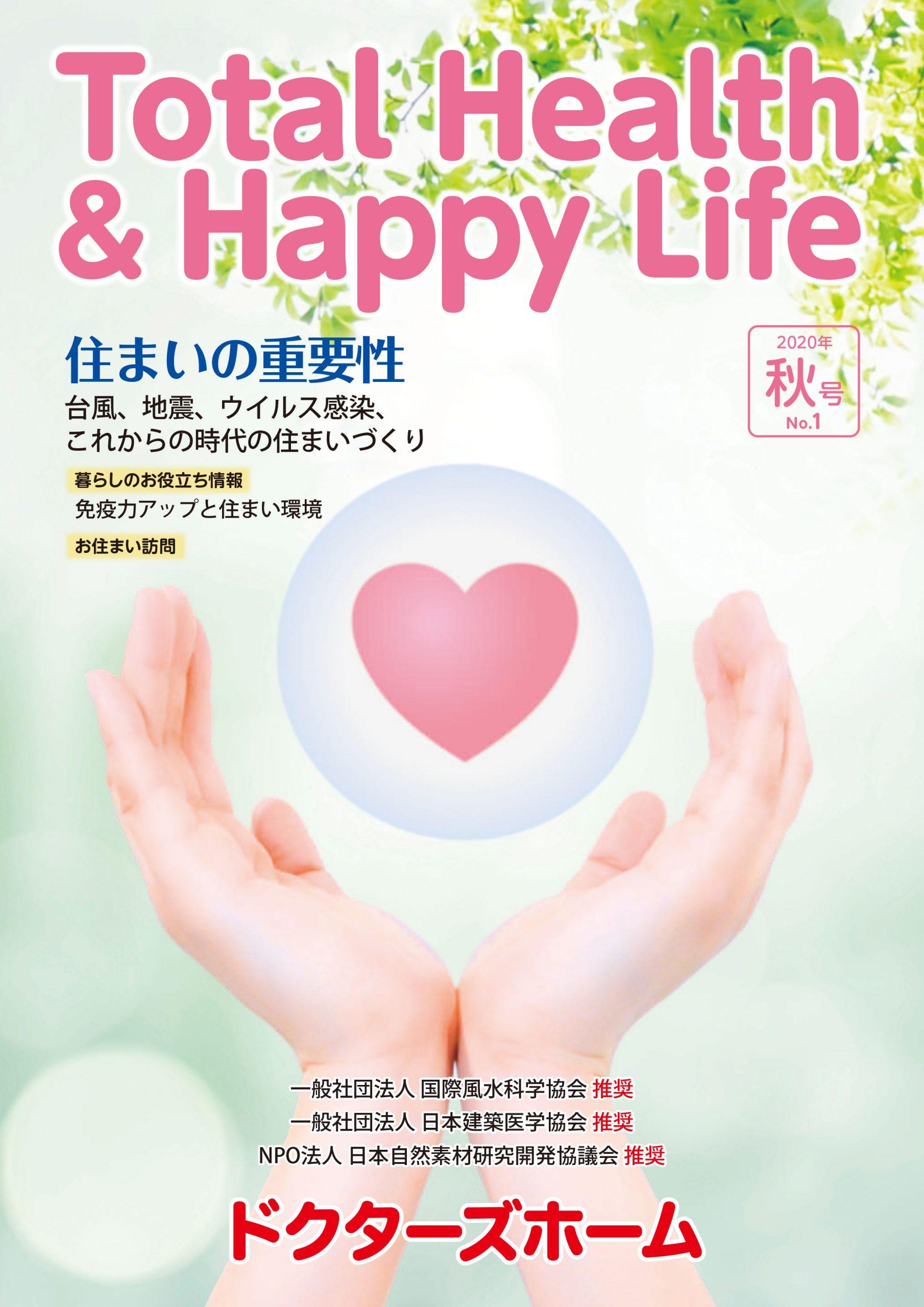 Total-Health&Happy-Life-秋号