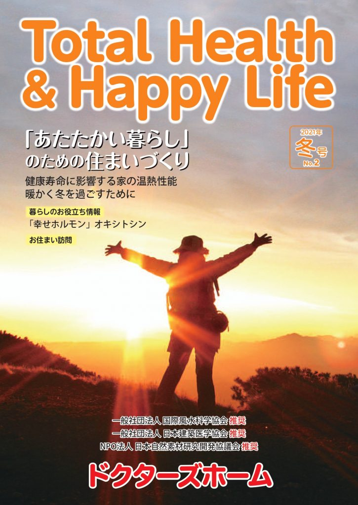 Total Health& Happy Life 冬号No.2