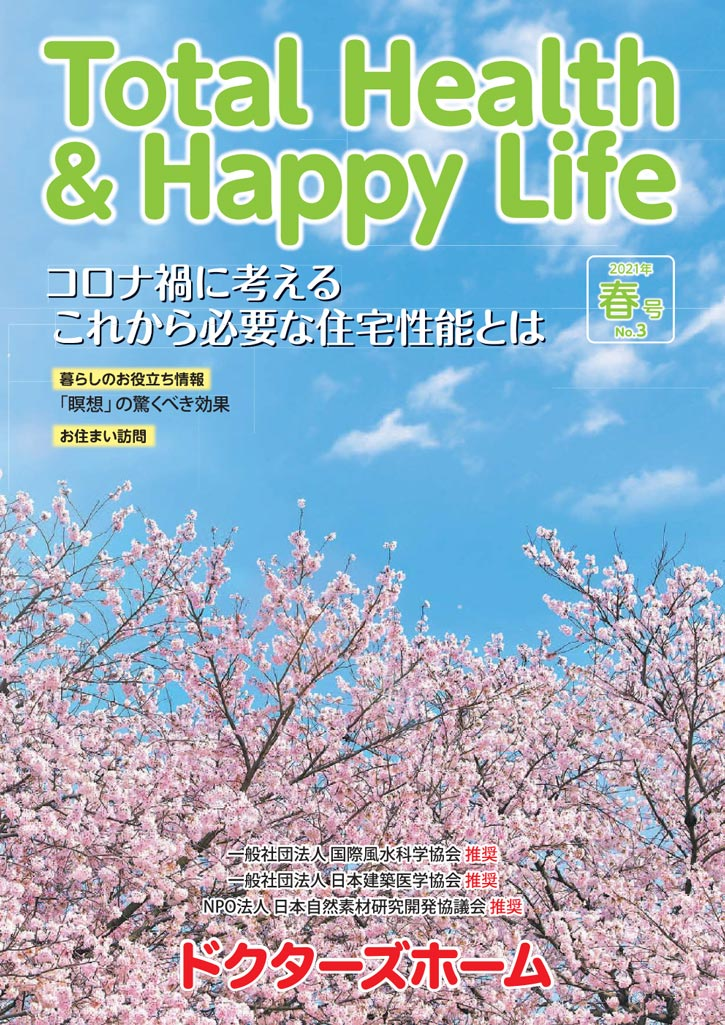 Total Health& Happy Life 春号No.3